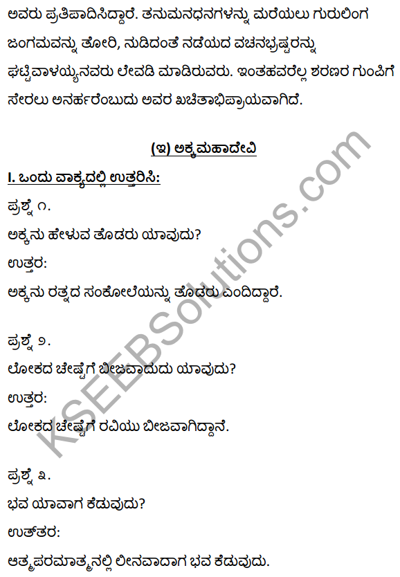 1st PUC Kannada Textbook Answers Sahitya Sanchalana Chapter 2 Vachanagalu 12