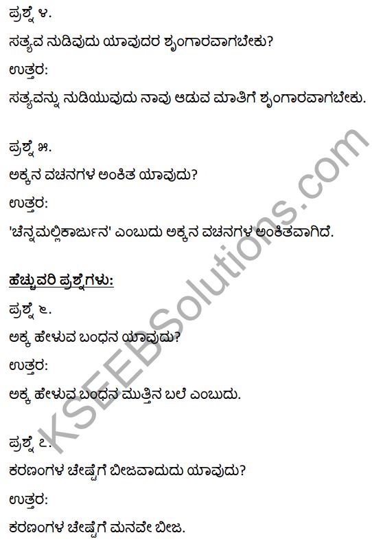 1st PUC Kannada Textbook Answers Sahitya Sanchalana Chapter 2 Vachanagalu 13
