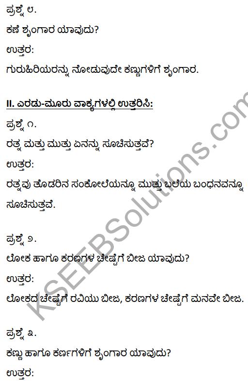 1st PUC Kannada Textbook Answers Sahitya Sanchalana Chapter 2 Vachanagalu 14