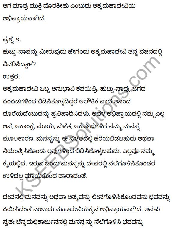 1st PUC Kannada Textbook Answers Sahitya Sanchalana Chapter 2 Vachanagalu 16