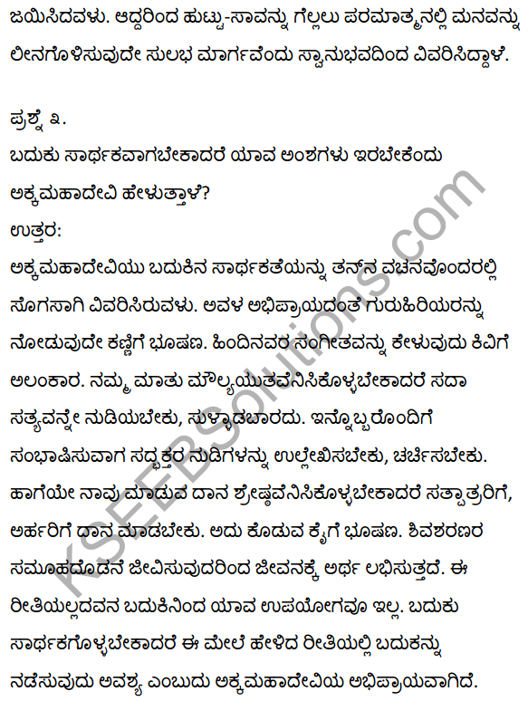 1st PUC Kannada Textbook Answers Sahitya Sanchalana Chapter 2 Vachanagalu 17