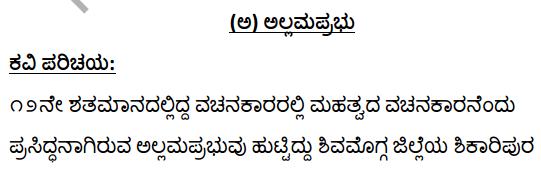 1st PUC Kannada Textbook Answers Sahitya Sanchalana Chapter 2 Vachanagalu 18.1