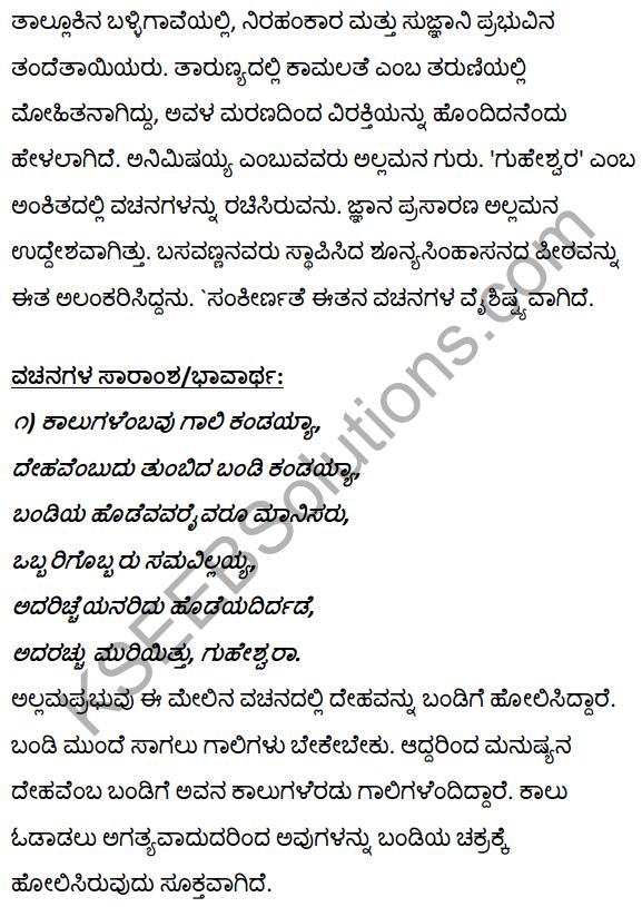 1st PUC Kannada Textbook Answers Sahitya Sanchalana Chapter 2 Vachanagalu 19