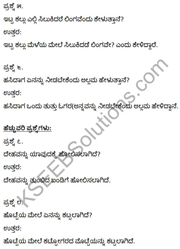 1st PUC Kannada Textbook Answers Sahitya Sanchalana Chapter 2 Vachanagalu 2
