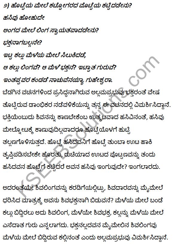 1st PUC Kannada Textbook Answers Sahitya Sanchalana Chapter 2 Vachanagalu 21