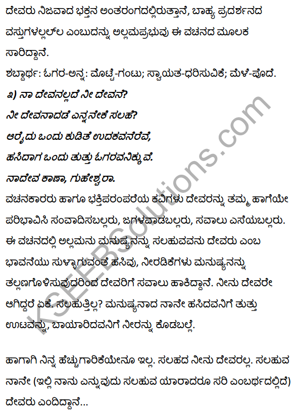 1st PUC Kannada Textbook Answers Sahitya Sanchalana Chapter 2 Vachanagalu 22