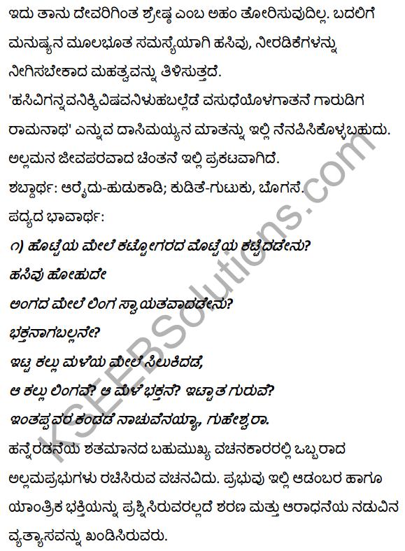 1st PUC Kannada Textbook Answers Sahitya Sanchalana Chapter 2 Vachanagalu 23