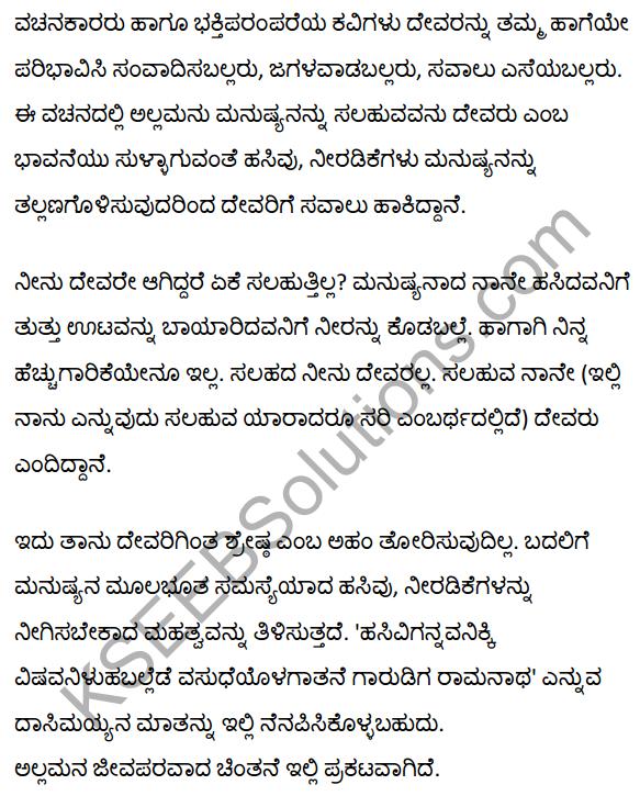1st PUC Kannada Textbook Answers Sahitya Sanchalana Chapter 2 Vachanagalu 25