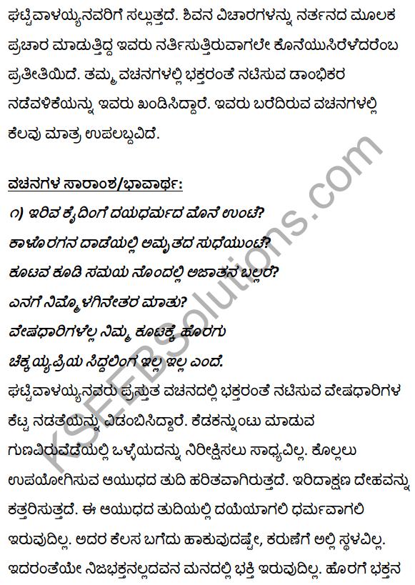 1st PUC Kannada Textbook Answers Sahitya Sanchalana Chapter 2 Vachanagalu 28