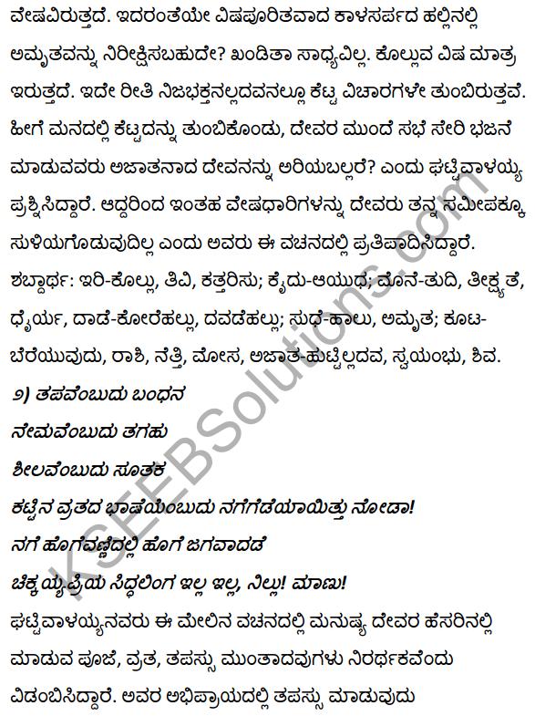 1st PUC Kannada Textbook Answers Sahitya Sanchalana Chapter 2 Vachanagalu 29