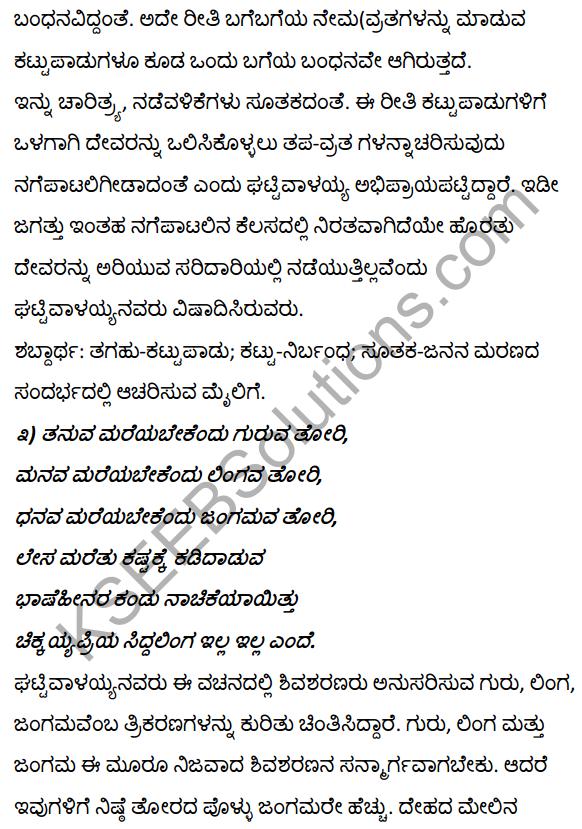 1st PUC Kannada Textbook Answers Sahitya Sanchalana Chapter 2 Vachanagalu 30