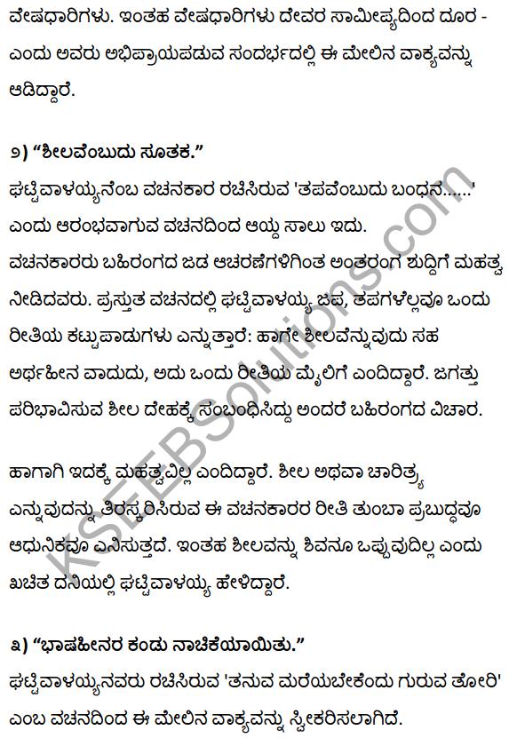 1st PUC Kannada Textbook Answers Sahitya Sanchalana Chapter 2 Vachanagalu 32