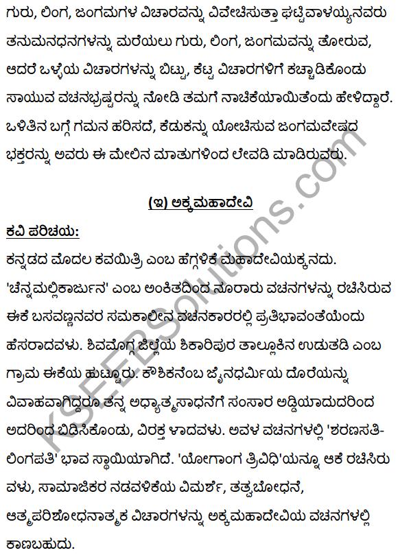 1st PUC Kannada Textbook Answers Sahitya Sanchalana Chapter 2 Vachanagalu 33