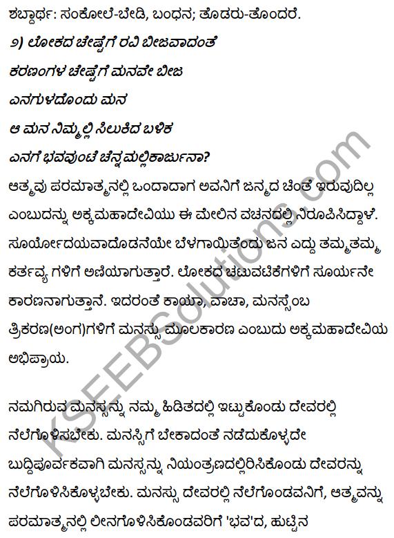 1st PUC Kannada Textbook Answers Sahitya Sanchalana Chapter 2 Vachanagalu 35