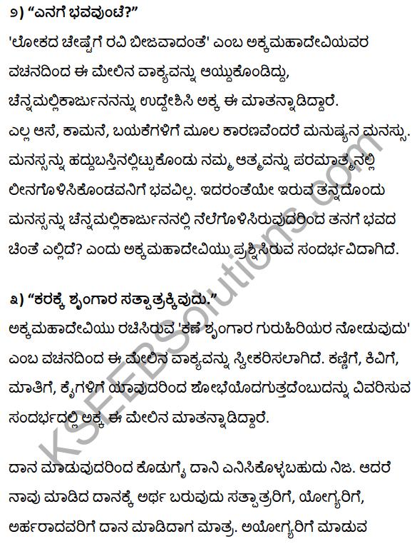 1st PUC Kannada Textbook Answers Sahitya Sanchalana Chapter 2 Vachanagalu 38
