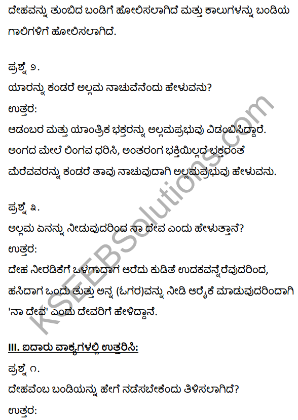 1st PUC Kannada Textbook Answers Sahitya Sanchalana Chapter 2 Vachanagalu 4