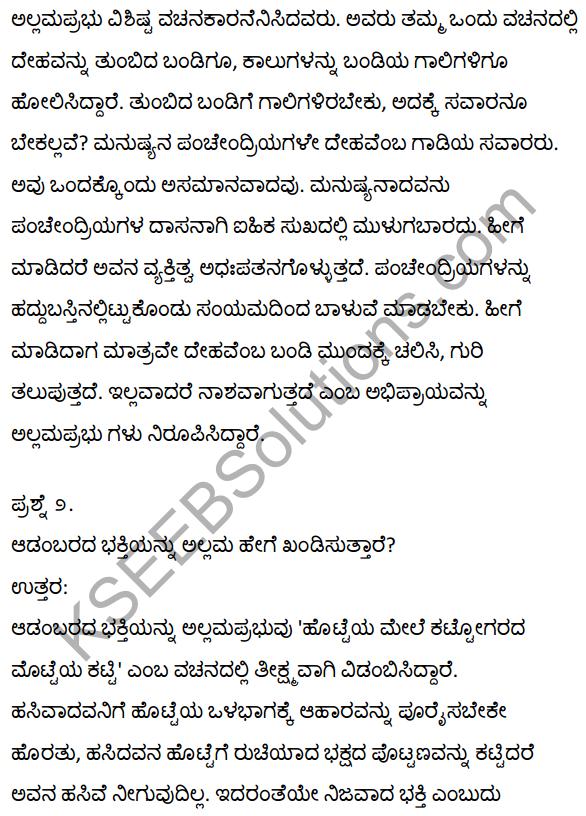 1st PUC Kannada Textbook Answers Sahitya Sanchalana Chapter 2 Vachanagalu 5