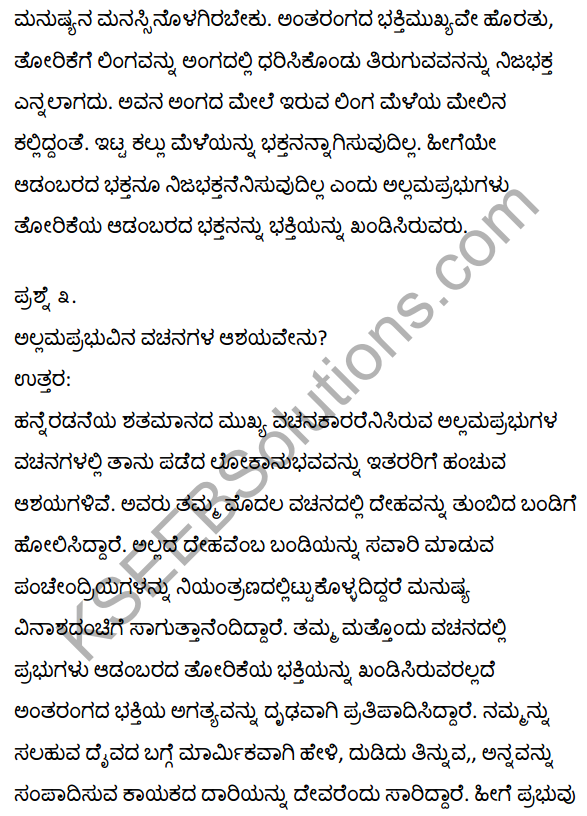 1st PUC Kannada Textbook Answers Sahitya Sanchalana Chapter 2 Vachanagalu 6