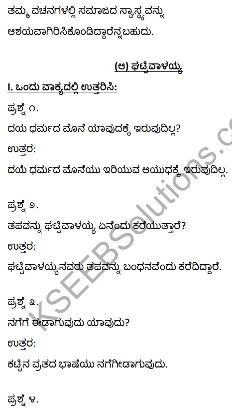 1st PUC Kannada Textbook Answers Sahitya Sanchalana Chapter 2 Vachanagalu 7