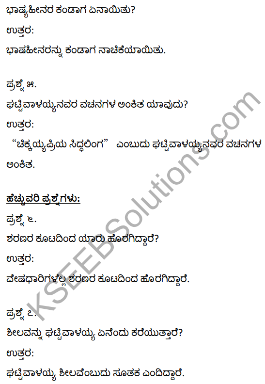 1st PUC Kannada Textbook Answers Sahitya Sanchalana Chapter 2 Vachanagalu 8