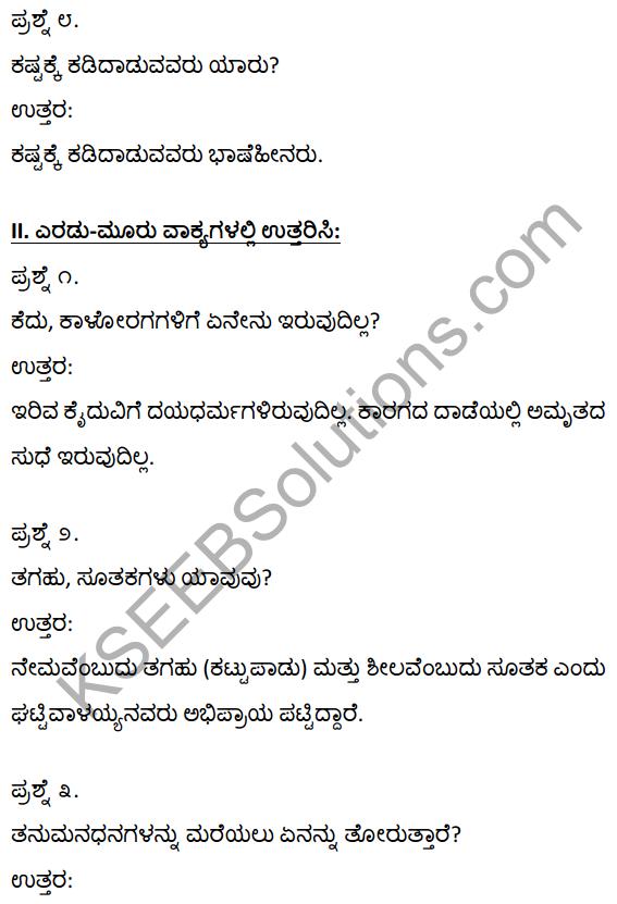 1st PUC Kannada Textbook Answers Sahitya Sanchalana Chapter 2 Vachanagalu 9