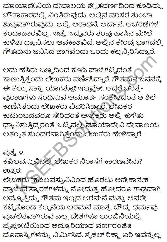1st PUC Kannada Textbook Answers Sahitya Sanchalana Chapter 20 Buddha Bisilurinavanu 10
