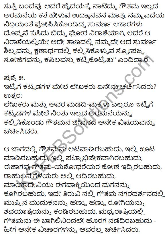 1st PUC Kannada Textbook Answers Sahitya Sanchalana Chapter 20 Buddha Bisilurinavanu 11