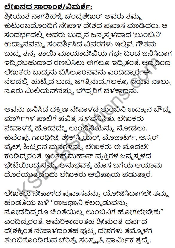 1st PUC Kannada Textbook Answers Sahitya Sanchalana Chapter 20 Buddha Bisilurinavanu 14