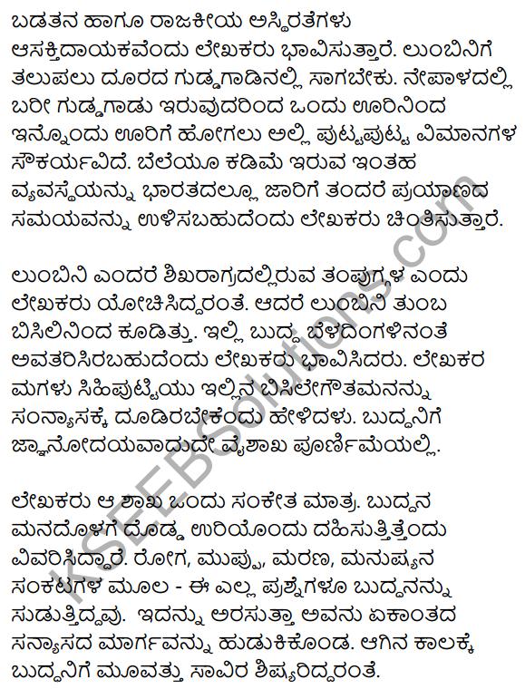1st PUC Kannada Textbook Answers Sahitya Sanchalana Chapter 20 Buddha Bisilurinavanu 15