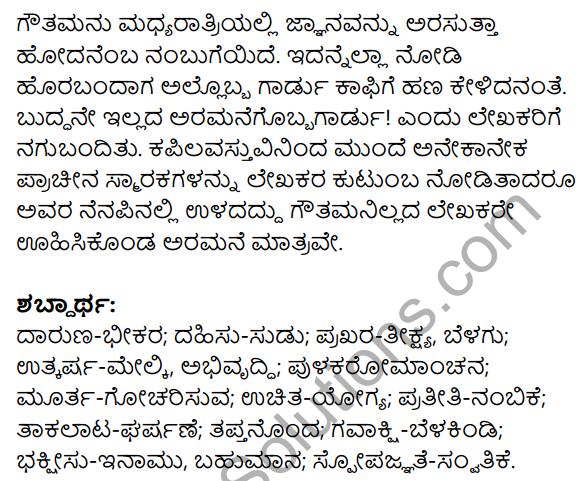 1st PUC Kannada Textbook Answers Sahitya Sanchalana Chapter 20 Buddha Bisilurinavanu 18