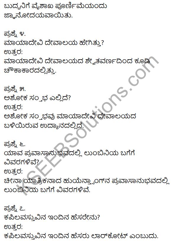 1st PUC Kannada Textbook Answers Sahitya Sanchalana Chapter 20 Buddha Bisilurinavanu 5