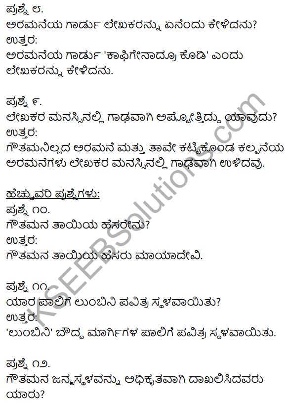 1st PUC Kannada Textbook Answers Sahitya Sanchalana Chapter 20 Buddha Bisilurinavanu 6