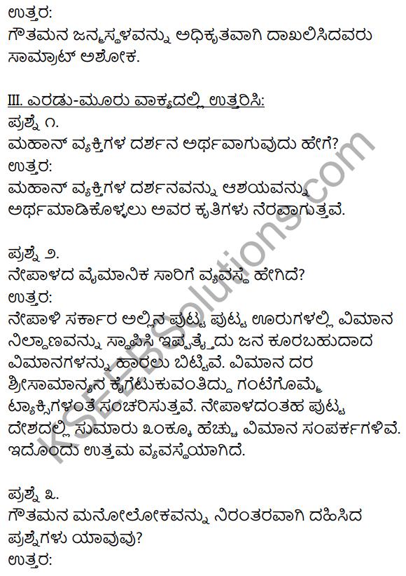 1st PUC Kannada Textbook Answers Sahitya Sanchalana Chapter 20 Buddha Bisilurinavanu 7