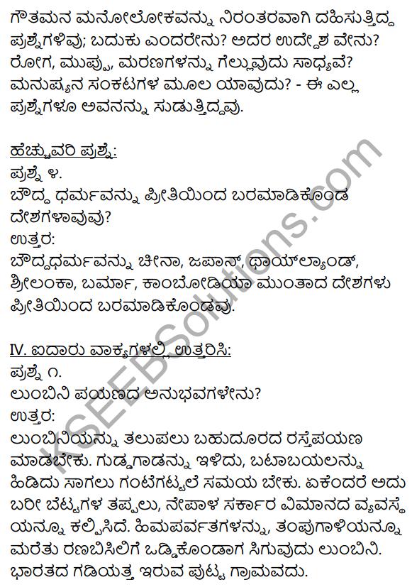 1st PUC Kannada Textbook Answers Sahitya Sanchalana Chapter 20 Buddha Bisilurinavanu 8