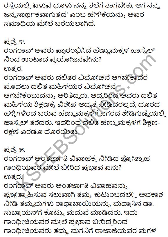1st PUC Kannada Textbook Answers Sahitya Sanchalana Chapter 21 Mahatmara Guru 10