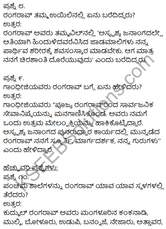 1st PUC Kannada Textbook Answers Sahitya Sanchalana Chapter 21 Mahatmara Guru 12
