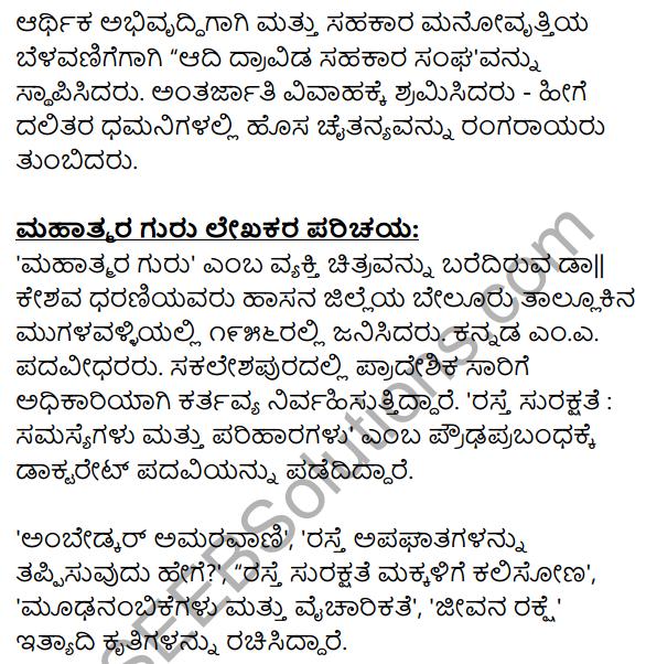 1st PUC Kannada Textbook Answers Sahitya Sanchalana Chapter 21 Mahatmara Guru 16