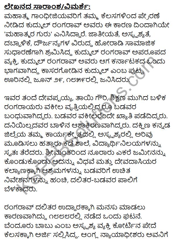 1st PUC Kannada Textbook Answers Sahitya Sanchalana Chapter 21 Mahatmara Guru 17