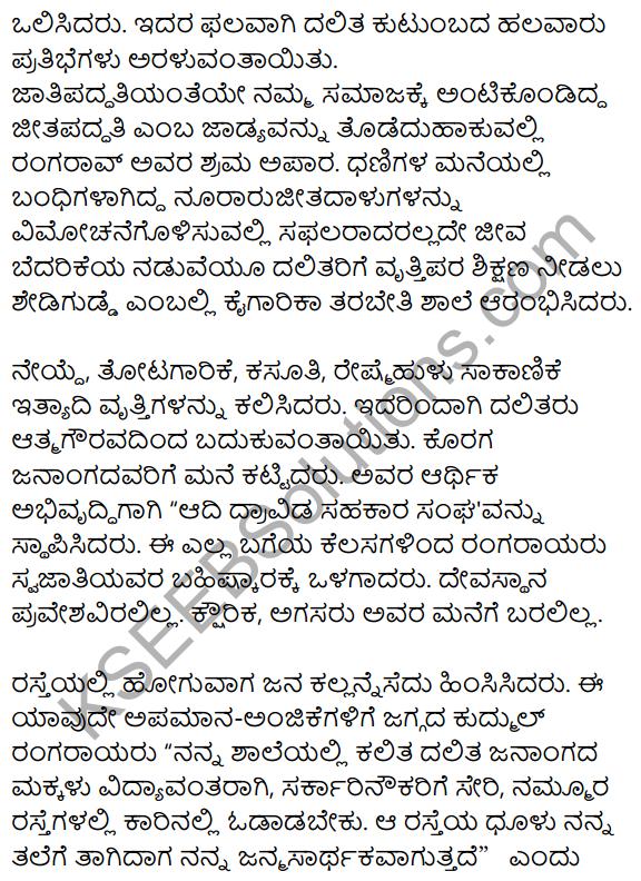 1st PUC Kannada Textbook Answers Sahitya Sanchalana Chapter 21 Mahatmara Guru 19