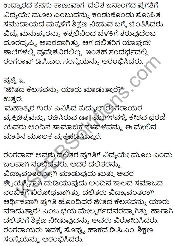 1st PUC Kannada Textbook Answers Sahitya Sanchalana Chapter 21 Mahatmara Guru 2