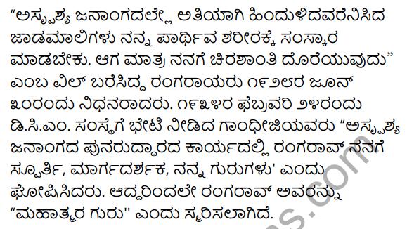 1st PUC Kannada Textbook Answers Sahitya Sanchalana Chapter 21 Mahatmara Guru 21