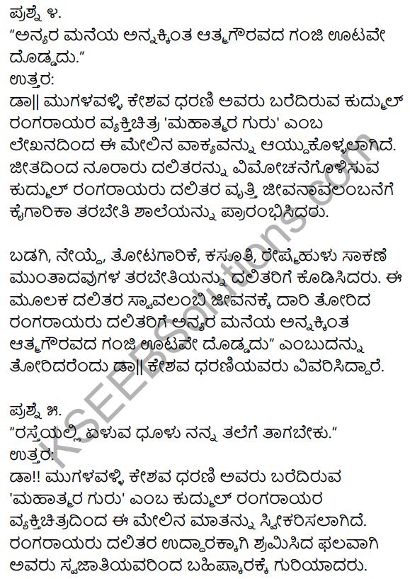 1st PUC Kannada Textbook Answers Sahitya Sanchalana Chapter 21 Mahatmara Guru 3