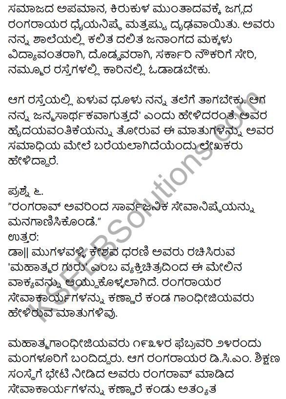 1st PUC Kannada Textbook Answers Sahitya Sanchalana Chapter 21 Mahatmara Guru 4
