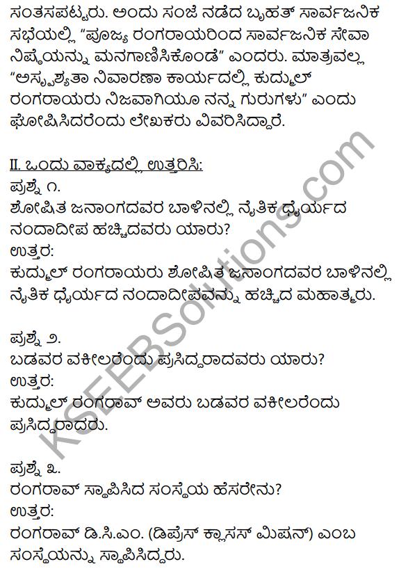1st PUC Kannada Textbook Answers Sahitya Sanchalana Chapter 21 Mahatmara Guru 5