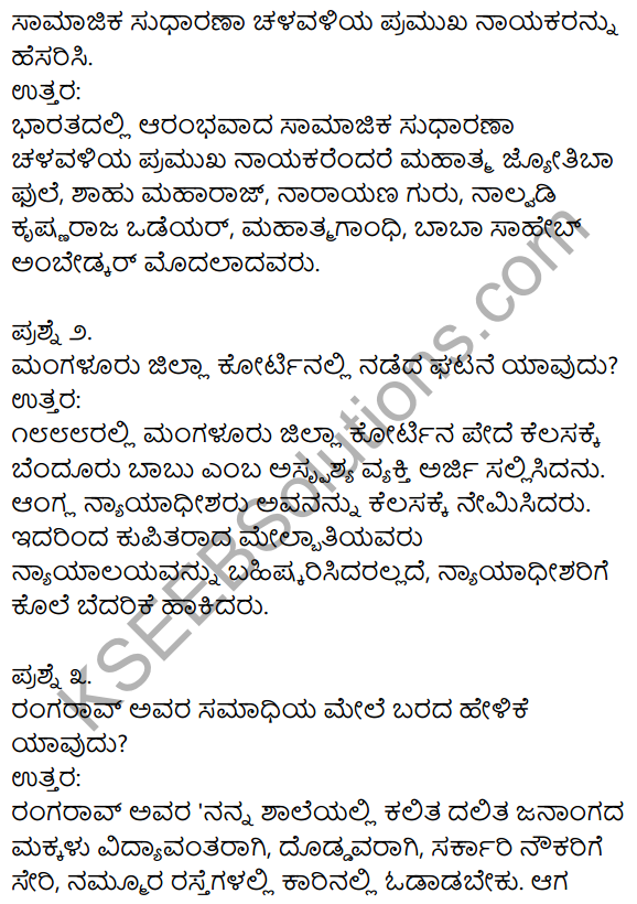 1st PUC Kannada Textbook Answers Sahitya Sanchalana Chapter 21 Mahatmara Guru 9