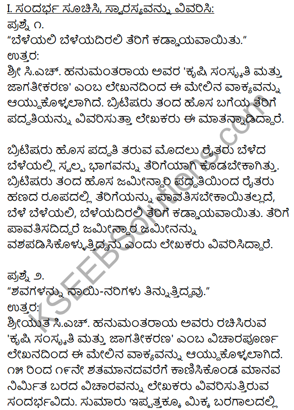 1st PUC Kannada Textbook Answers Sahitya Sanchalana Chapter 23 Krishi Sanskriti Mattu Jagatikarana 1