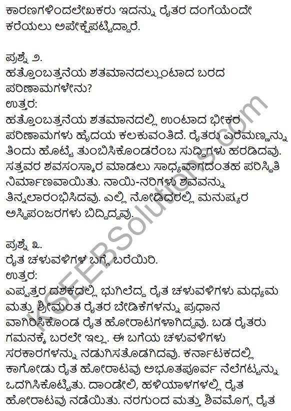 1st PUC Kannada Textbook Answers Sahitya Sanchalana Chapter 23 Krishi Sanskriti Mattu Jagatikarana 10
