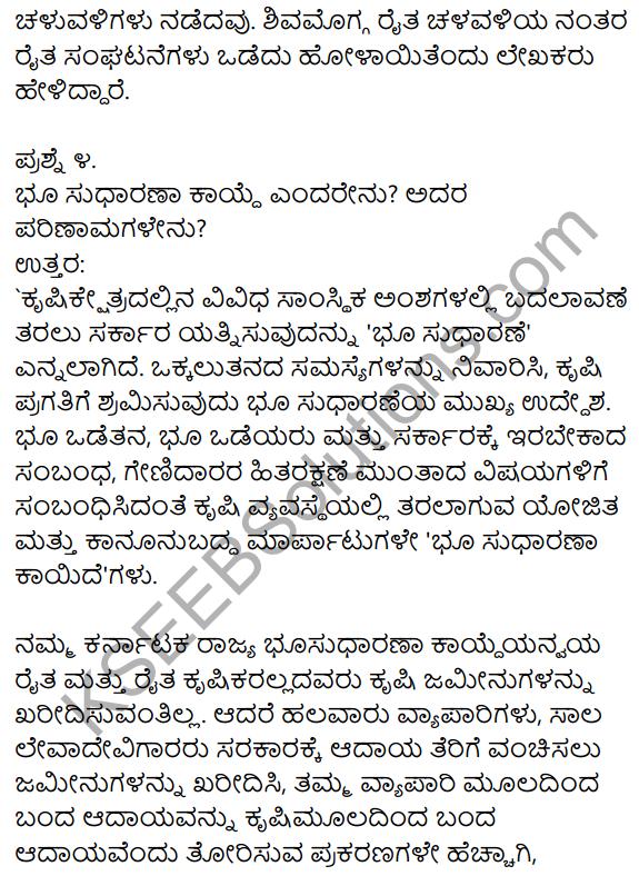 1st PUC Kannada Textbook Answers Sahitya Sanchalana Chapter 23 Krishi Sanskriti Mattu Jagatikarana 11