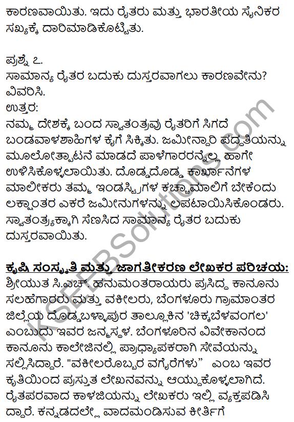 1st PUC Kannada Textbook Answers Sahitya Sanchalana Chapter 23 Krishi Sanskriti Mattu Jagatikarana 13