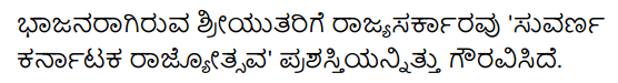 1st PUC Kannada Textbook Answers Sahitya Sanchalana Chapter 23 Krishi Sanskriti Mattu Jagatikarana 14